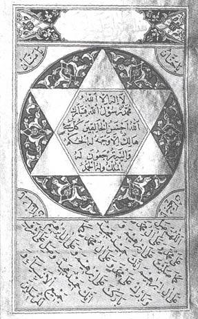 استولت الصهيونية خاتم سليمان ونجمة